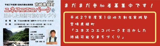 yunesuko-banner2