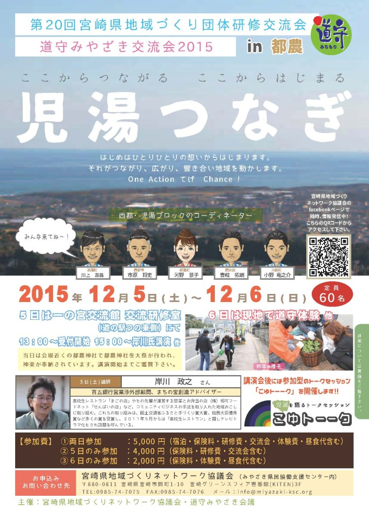 (確定)2015団体研修交流会チラシ_ページ_1